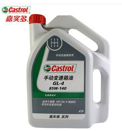 嘉实多机油润滑油嘉车保手动变速箱油APIGL-4 85W-140 4L