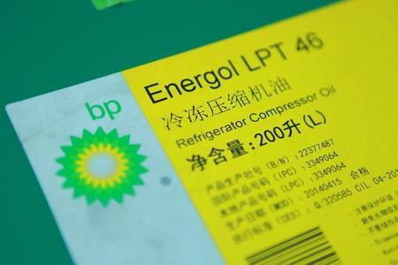BP Energol LPT 46冷冻压缩机油